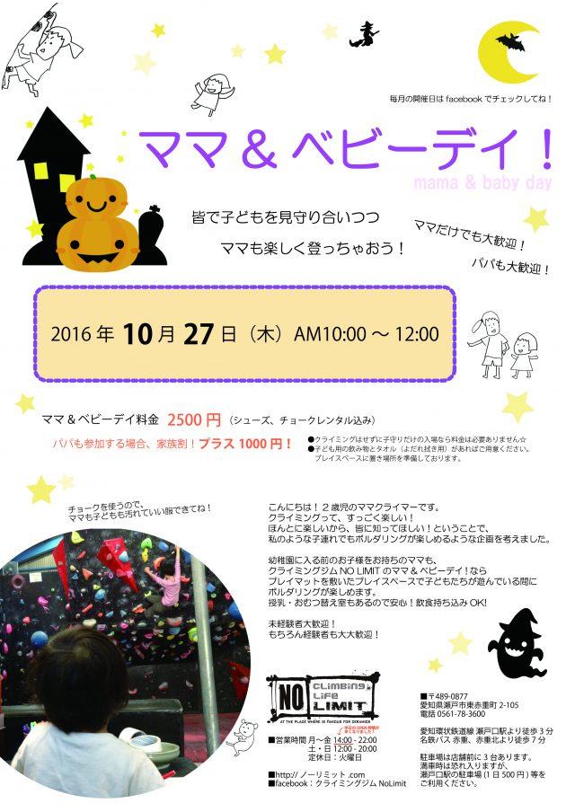 mamababy_10gatsu_new